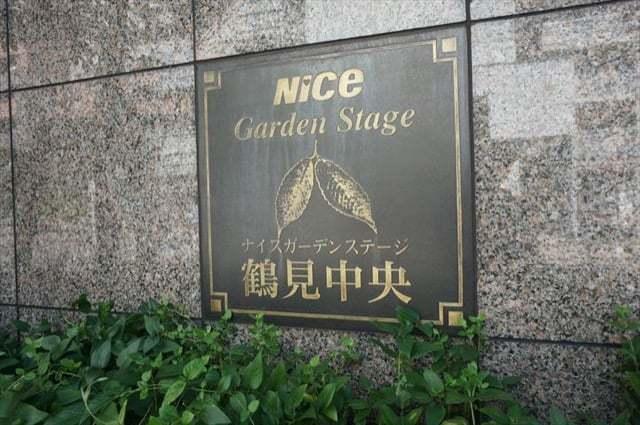 ナイスガーデンステージ鶴見中央の看板