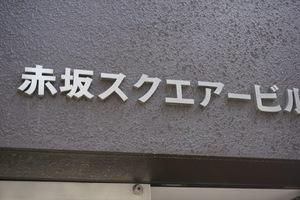 赤坂スクエアビルの看板