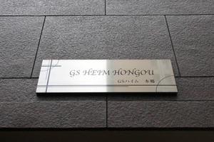 GSハイム本郷の看板