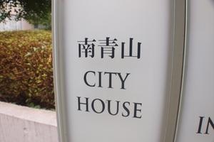 南青山シティハウスの看板