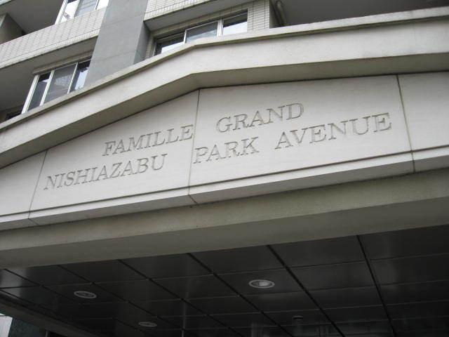 ファミールグラン西麻布パークアヴェニューの看板