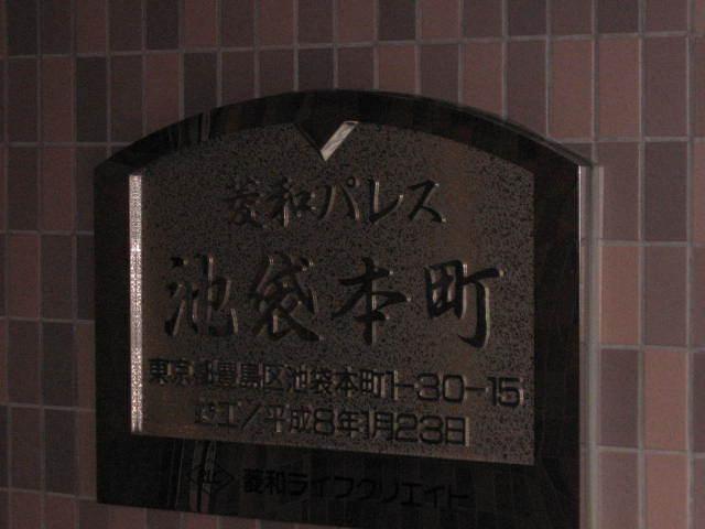 菱和パレス池袋本町の看板