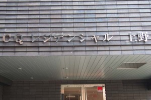 CQレジデンシャル上野の看板