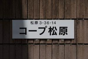 コープ松原(世田谷区)の看板