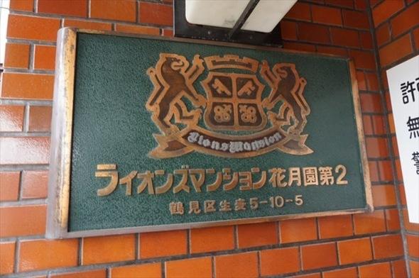 ライオンズマンション花月園第2の看板