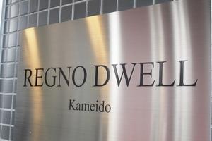 レグノ・ドウェル亀戸の看板