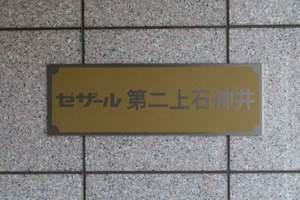 セザール第2上石神井の看板