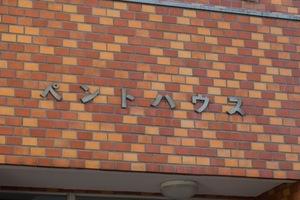 ペントハウス(世田谷区)の看板