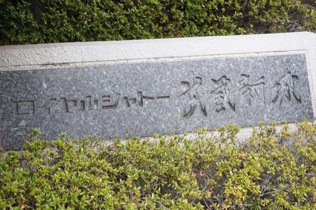 ロイヤルシャトー武蔵新城の看板