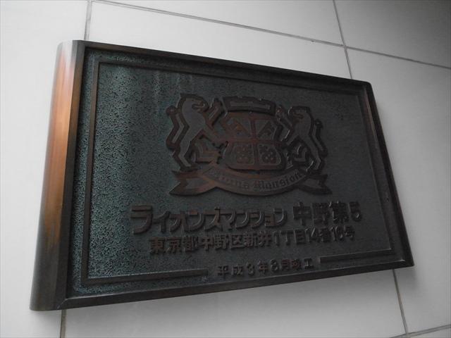 ライオンズマンション中野第5の看板