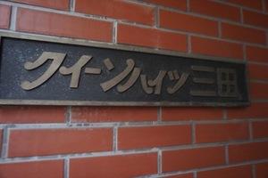クイーンハイツ三田の看板