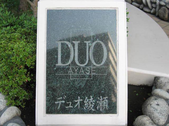 デュオ綾瀬の看板
