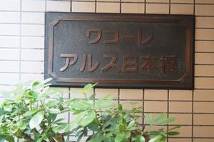ワコーレアルス日本橋の看板