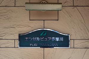 エンゼルピュア多摩川の看板
