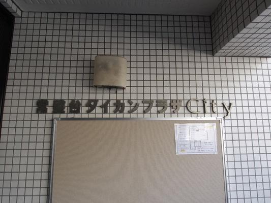 常盤台ダイカンプラザシティの看板