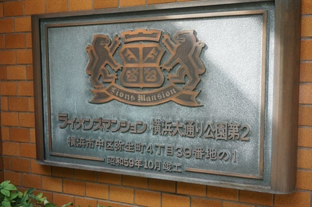 ライオンズマンション横浜大通り公園第2の看板