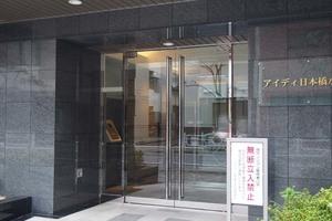 アイディ日本橋水天宮のエントランス