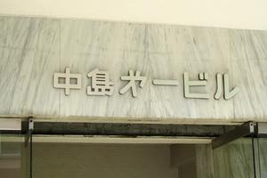 中島第1ビルの看板