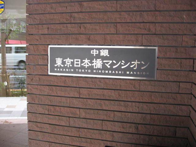 中銀東京日本橋マンシオンの看板
