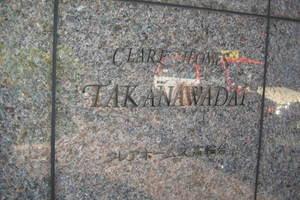 クレアホームズ高輪台の看板