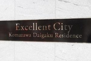 エクセレントシティ駒沢大学レジデンスの看板