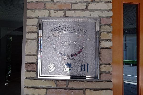 クレッセント多摩川の看板