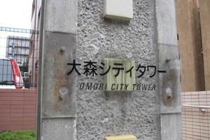大森シティタワーの看板