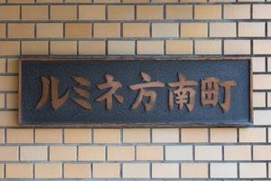 ルミネ方南町の看板