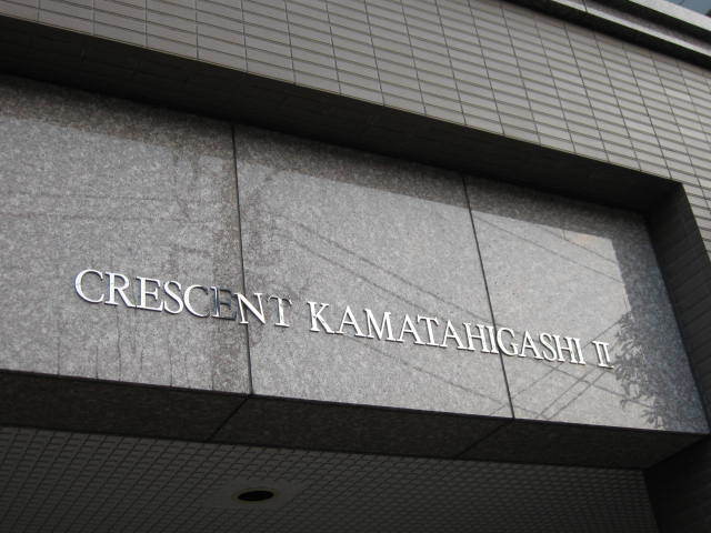 クレッセント蒲田東2の看板