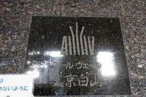 アールヴェール文京白山の看板