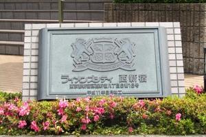 ライオンズシティ西新宿の看板