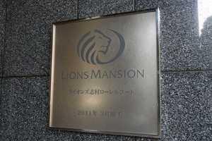 ライオンズ志村ローレルコートの看板