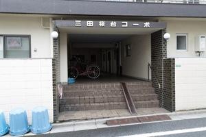 三田桜台コーポのエントランス