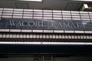 ワコーレ蒲田の看板