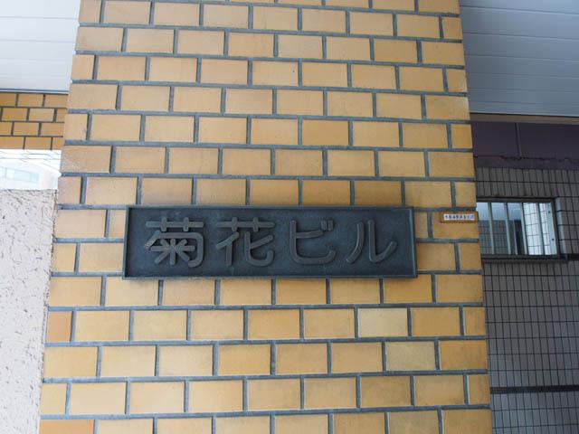 菊花ビルの看板