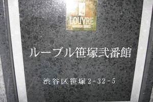 ルーブル笹塚弐番館の看板