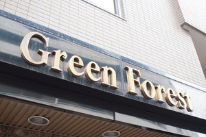 グリーンフォレスト錦糸町の看板