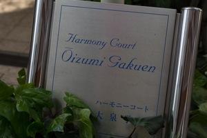 ハーモニーコート大泉学園の看板