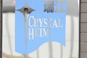 クリスタルハイム瑞江の看板