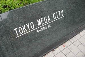 東京メガシティの看板