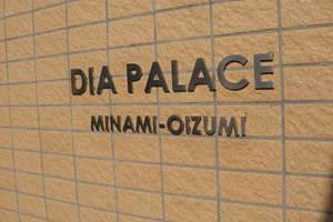 ダイアパレス南大泉プリンセアの看板