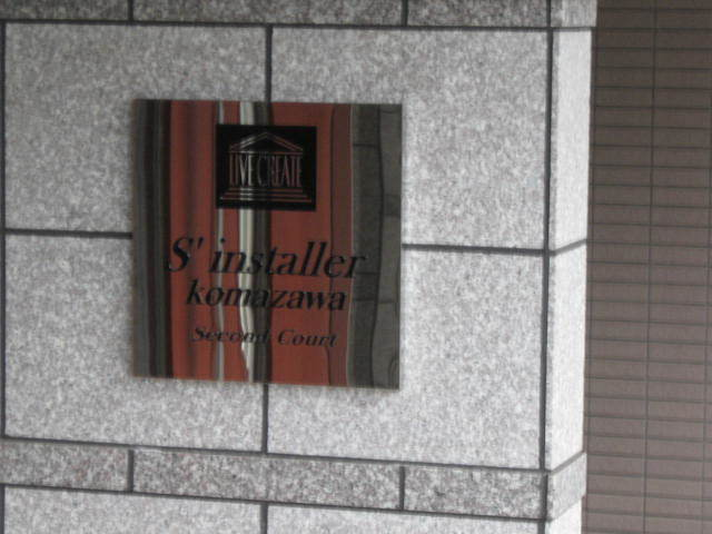 サンスタレ駒沢セカンドコートの看板