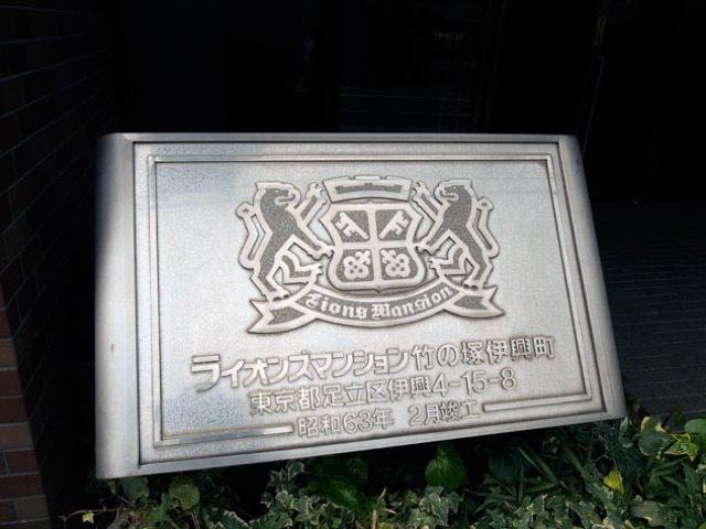 ライオンズマンション竹ノ塚伊興町の看板