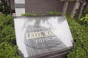 レクセルマンション東陽町の看板