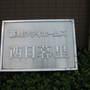藤和シティホームズ西日暮里の看板