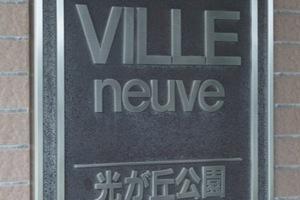 ヴィルヌーブ光が丘公園の看板