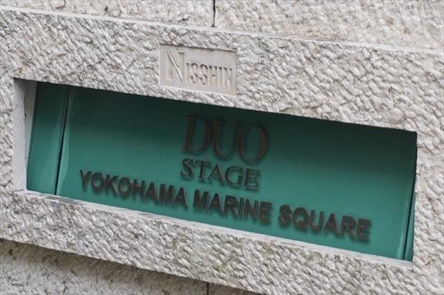 日神デュオステージ横浜マリンスクエアの看板