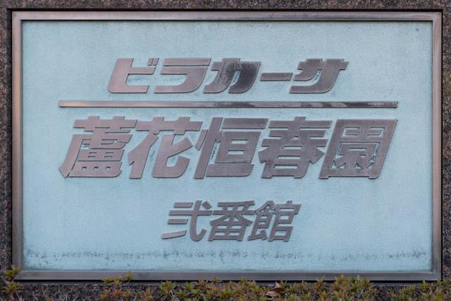 ビラカーサ蘆花恒春園弐番館の看板