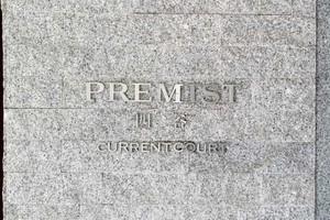 プレミスト四谷カレントコートの看板