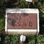 ロイヤルシャトー富士見台の看板